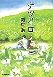 ナツイロ (集英社文庫)
