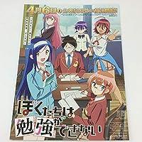 ぼくたちは勉強ができない イラストカード 1枚 裏はStudy グッズ カード AnimeJapan 2019 アニメジャパン ホビーグッズ