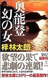 奥能登 幻の女 (カッパノベルス)