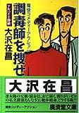 調毒師を捜せ―アルバイト探偵(アイ) (広済堂文庫)