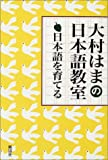 日本語を育てる―大村はまの日本語教室