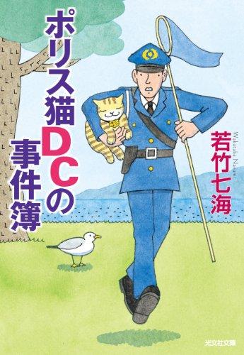 """人口よりも猫の数がはるかに多い小さな島、通称「猫島」。島の派出所に勤める巡査・七瀬とその相棒猫の""""DC""""は、島で起こる大小さまざまな事件を解決します。全7作からなる連作短編集。"""