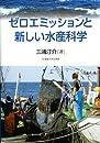 ゼロエミッションと新しい水産科学