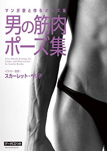 Otoko no kinniku pōzushū : mangaka to tsukuru pōzushū
