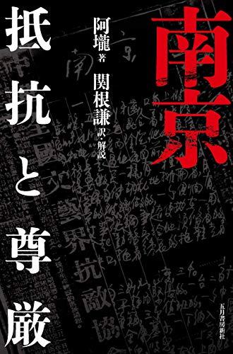 南京 抵抗と尊厳