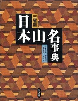 三省堂 日本山名事典