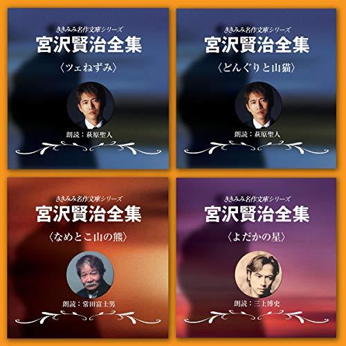 『Tokyo FM 宮沢 賢治 4本セット (3)』のカバーアート
