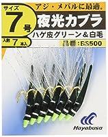ハヤブサ(Hayabusa) 夜光カブラ 白毛&緑ハゲ皮 7 BS500-7