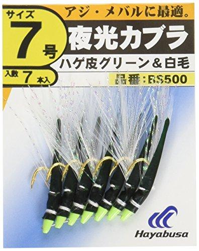 ハヤブサ(Hayabusa) 夜光カブラ 白毛&緑ハゲ皮 8 BS500-8