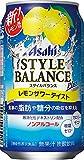 アサヒスタイルバランスレモンサワーテイスト350ml×24本