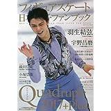 フィギュアスケート日本男子ファンブックQuadruple(クワドラプル)2017+Plus (SJセレクトムック No. 44)