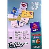 maxell インクジェットプリンタ対応 名刺カード A4 両面印刷 10面 アイボリー 10枚入 J21033-10
