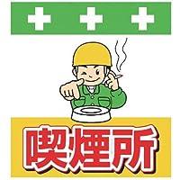 SHOWA(ショーワ) 単管シート ワンタッチ取付標識 イラスト版 T037