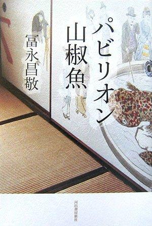 パビリオン山椒魚