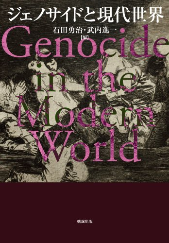 ジェノサイドと現代世界
