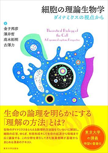 細胞の理論生物学: ダイナミクスの視点から