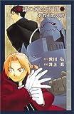 小説 鋼の錬金術師 (5) ~それぞれの絆~ (Comic novels)