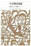 新編 日本古典文学全集38・今昔物語集(4)