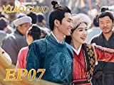 The Legend of Xiao Chuo EP07