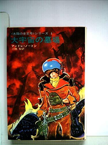 大宇宙の墓場 (ハヤカワ文庫 SF 56 太陽の女王号シリーズ 1)