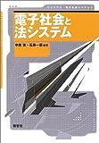 電子社会と法システム (ライブラリ電子社会システム)