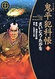 鬼平犯科帳 (19) (SPコミックス―時代劇シリーズ)