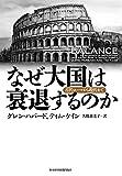 なぜ大国は衰退するのか ―古代ローマから現代まで (日本経済新聞出版)