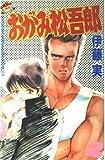 おがみ松吾郎 2 (少年マガジンコミックス)