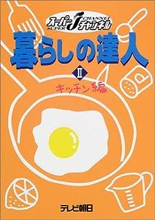 暮らしの達人〈2〉キッチン編 (スーパーJチャンネル)