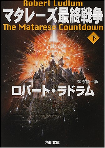 マタレーズ最終戦争〈下〉 (角川文庫)の詳細を見る