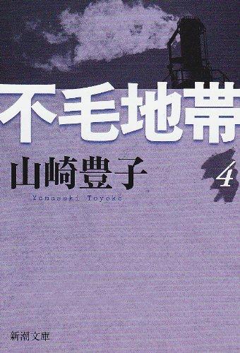 不毛地帯(四) (新潮文庫)
