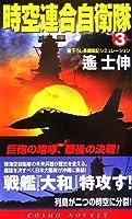 時空連合自衛隊3 巨砲の咆哮最後の決戦 コスモノベルス遙士伸著者 ホビーアイテム