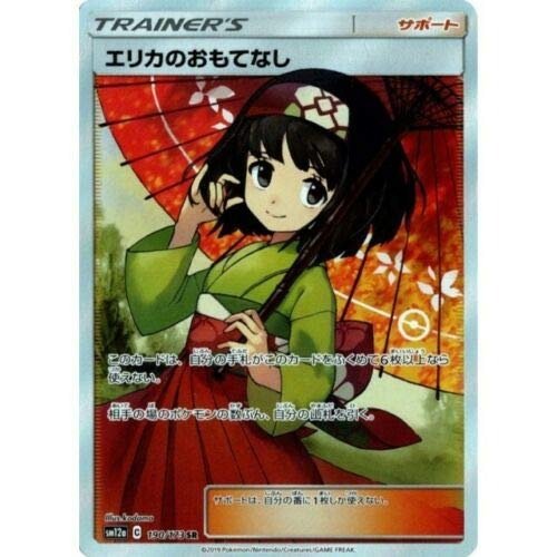Pokemon Card Erika's Hospitality - SR 190-173-SM12A-B Japan