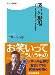 笑いの現場 (角川SSC新書)
