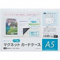 マグエックス マグネットカードケース A5 ツヤ消し MCARD-A5M 【まとめ買い5枚セット】