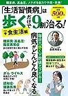 「生活習慣病」は歩くだけで9割治る!+食生活編 (パワームック)