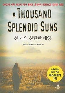 A Thousand Splendid Suns (Korean Edition)