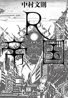 R帝国 (中公文庫 な 75-1)