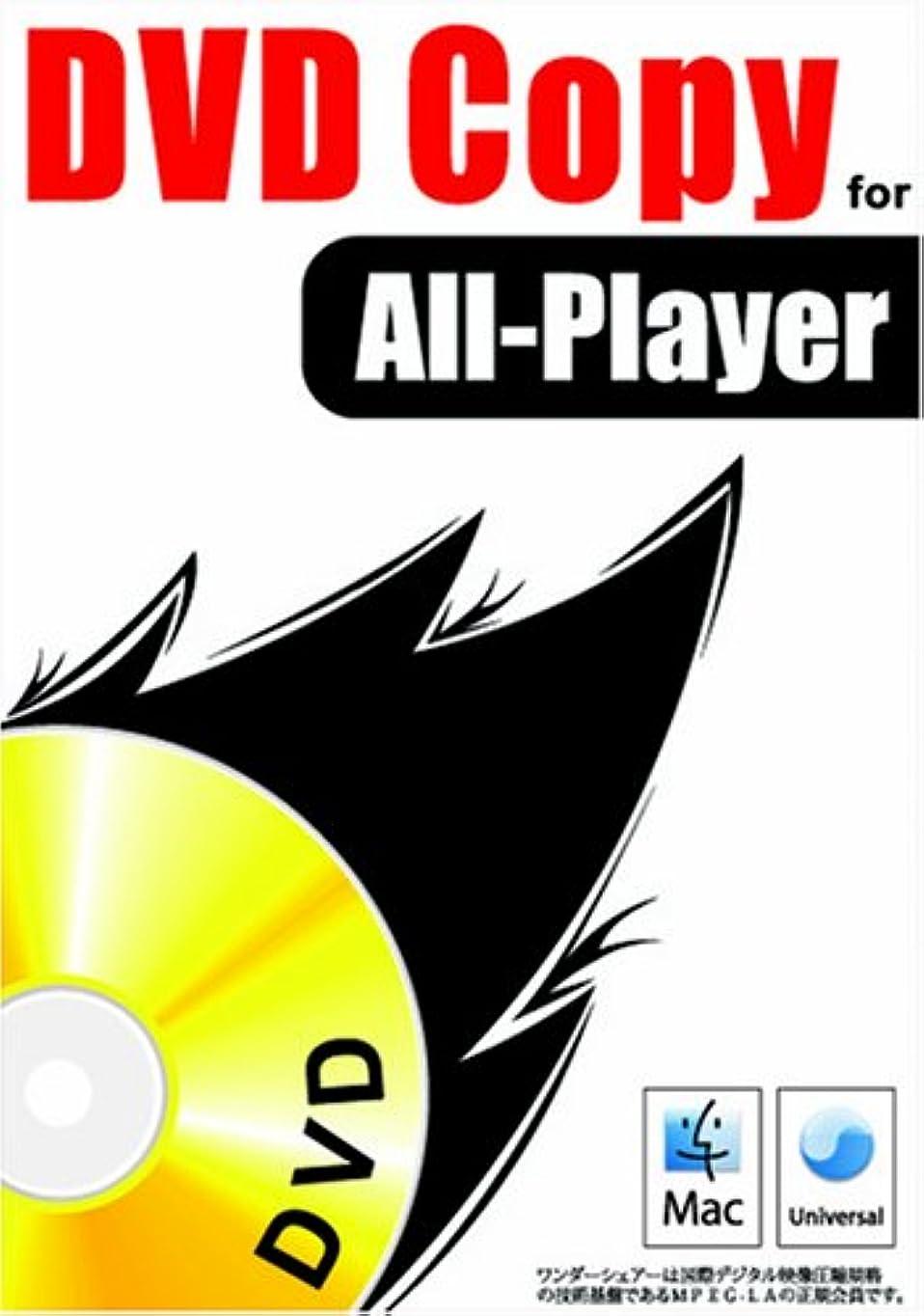 背が高いフォーク咽頭Wondershare DVD Copy for All-Player (Mac)