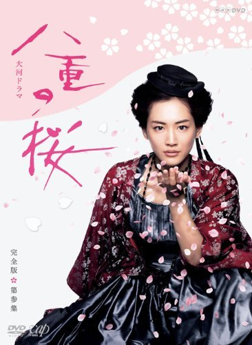 Japanese TV Series - Nhk Taiga Drama Yae No Saskura Complete Edition 3 DVD Box (6DVDS) [Japan DVD] VPBX-15825