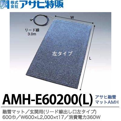 【アサヒ特販】 アサヒ融雪マット エコ 玄関用(リード線出し口左タイプ) 600巾 W600×L2,000×t17 AC100V(消費電力360W) AMH-E60200L 色:グレーミックス