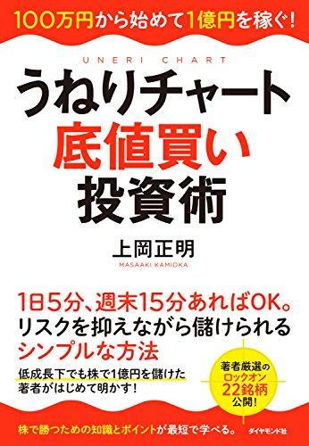 うねりチャート底値買い投資術―――100万円から始めて1億円を稼ぐ!