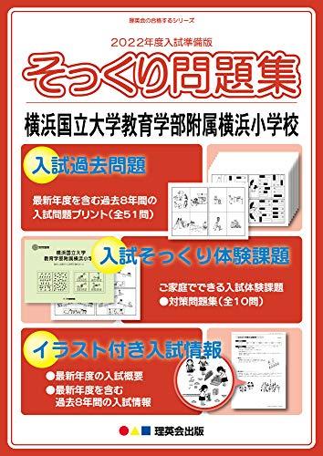 (2022年度入試準備版 そっくり問題集) 横浜国立大学教育学部附属横浜小学校