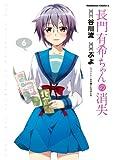 長門有希ちゃんの消失(6) (角川コミックス・エース)