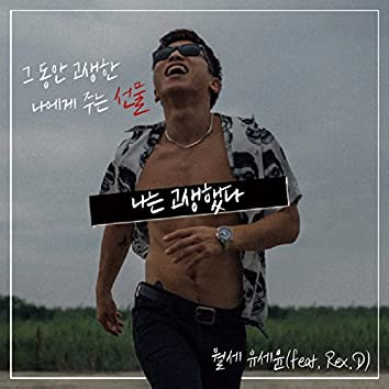 Monthly Rent Yoo Se Yun: The Eighteenth Story