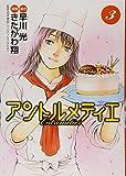 アントルメティエ 3 (ヤングジャンプコミックス)