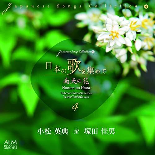 日本の歌を集めて4 南天の花