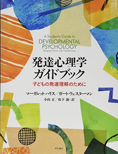 発達心理学ガイドブック――子どもの発達理解のために