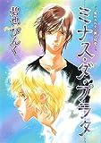 鬼外カルテ(11) ミナス・ダ・プラタ (ウィングス・コミックス)