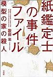 紙鑑定士の事件ファイル 模型の家の殺人 (宝島社文庫)